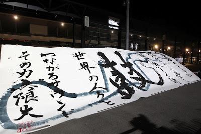 арт на трассе Сузука на Гран-при Японии 2012