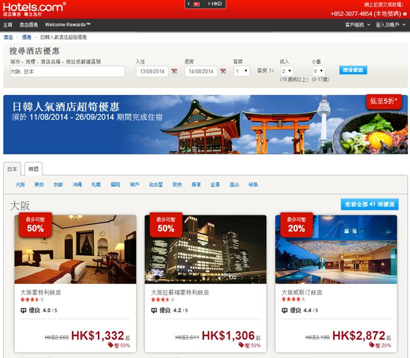 HotelS.com限時101小時【日、韓酒店】促銷,今晚零晨12點(8月11日)開賣,只限5天!