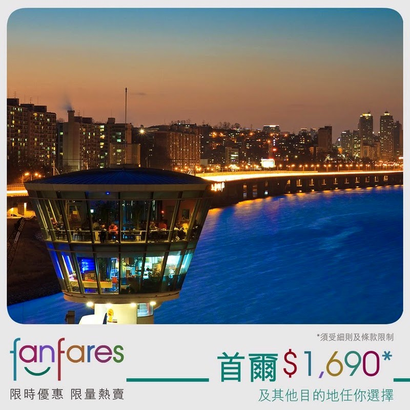 國泰假期新一期【Fanfares】10月28日早上8時開買!