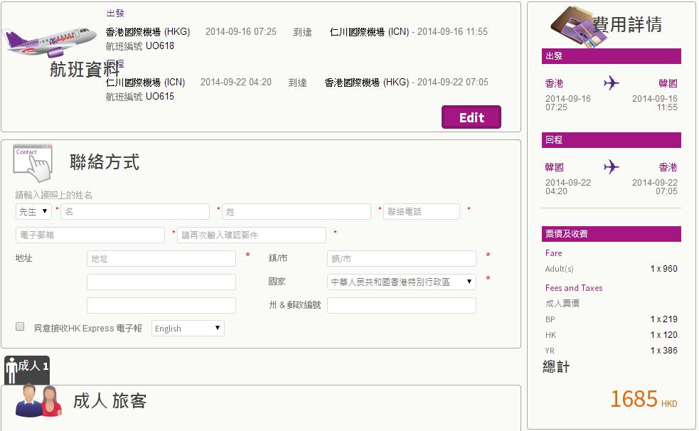 HK express Mega Sale Soeul