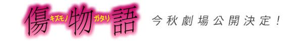 bnr_kizumonogatari.jpg