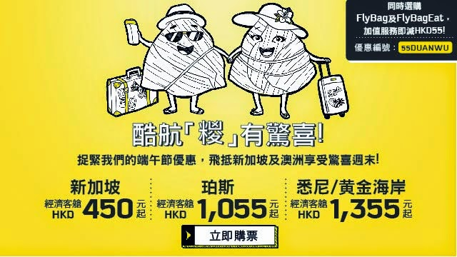 scoot dragon boat festival promotion