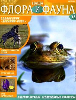 Наша флора и фауна №72 2014