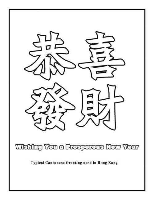 Unique chinese new year 2016 sayings greetings in cantonese free easy chinese new year sayings greetings in cantonese m4hsunfo