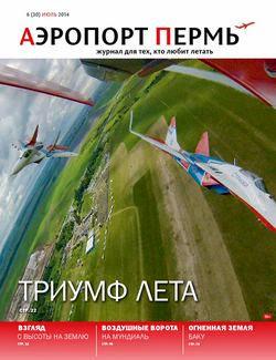 Аэропорт Пермь №6 (июль 2014)