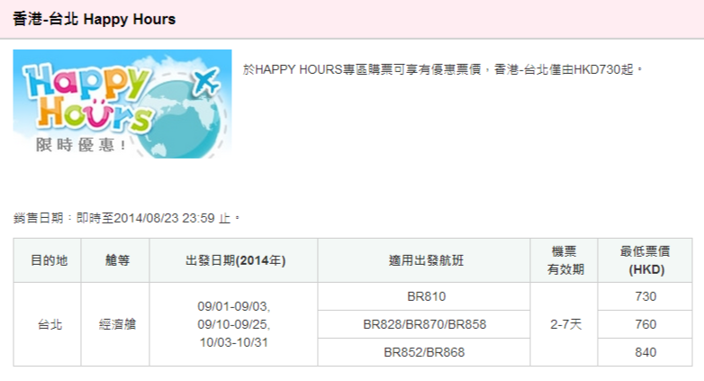 長榮航空「Haapy Hours」機票優惠,香港往返台北$730起,只限2日。