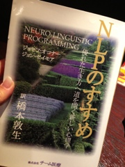 「NLPのすすめ」を手にする塚原美樹の写真