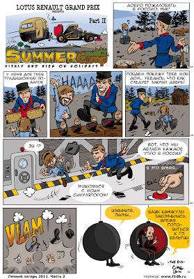 комикс Cirebox Lotus Renault GP - Летний лагерь - Виталий и Ник отправляются в отпуск - часть 2 на русском