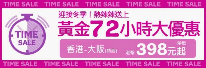 樂桃「黃金72小時大優惠」,香港飛大阪單程$398(連稅$563),今晚零晨12點開賣。