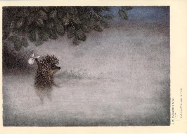 Открытка с ежиком в тумане