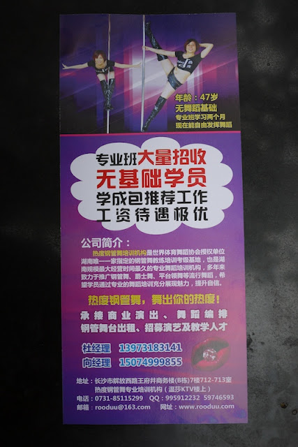 printed advertisement for a pole dancing school in Changsha, China