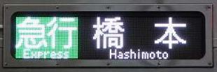 京王電鉄 急行 橋本行き1 7000系LED