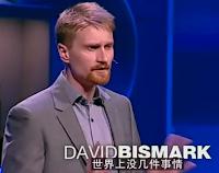 【TED】DavidBismark:电子投票无欺诈
