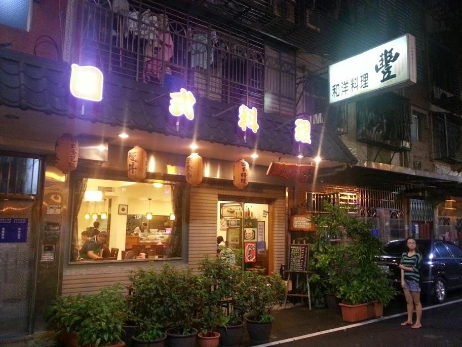 【新莊美食】新莊平價日式料理。豐 和洋料理