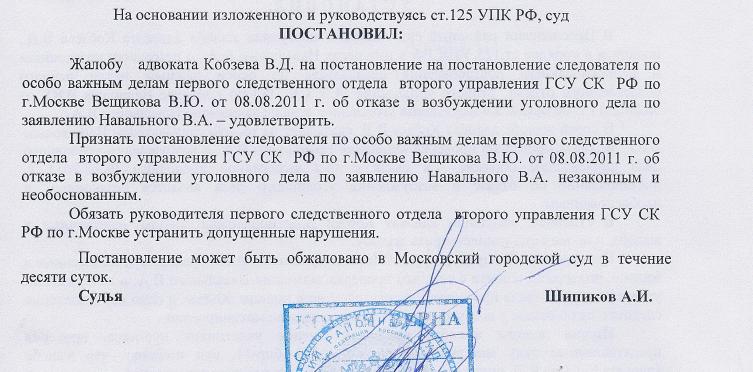 прокурор отказ в возбуждении уголовного дела Полагаю, что
