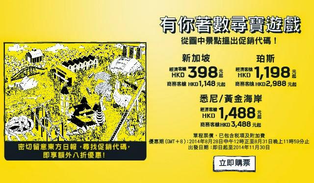 酷航-香港飛新加坡HK$398、珀斯HK$1,198、悉尼/黃金海岸HK$1,488,仲有額外【8折優惠碼】,明日(8月27日)下午12點開賣。