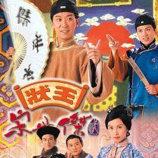 Trạng Sư Tống Thế Kiệt 1999