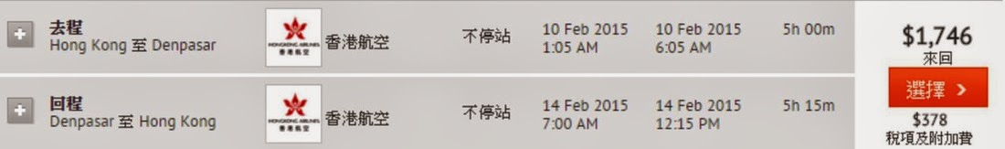 香港航空 香港飛峇里 Rebate價$1,646(連稅$2,024)