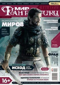 Мир фантастики №12 (декабрь 2014)