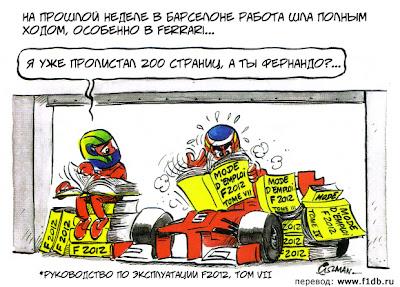 Фелипе Масса и Фернандо Алонсо разбираются с новой Ferrari F2012 - комикс Fiszman