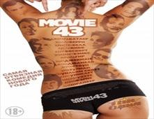 مشاهدة فيلم Movie 43 بجودة BRRip