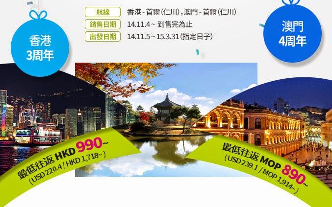 真航空JIN AIR香港/澳門往來首爾優惠$1,040起/ MOP 870起,即日開賣。