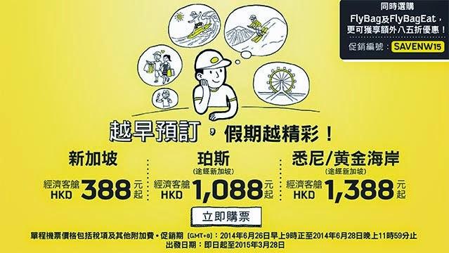 酷航Scoot早鳥優惠,新加坡$388、珀斯$988、悉尼$1,188、黃金海岸$1,388,優惠至28/6
