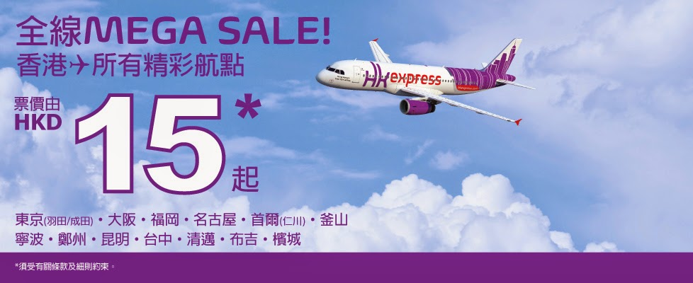 HK Express全線Mega Sale,中國航點來回連稅$692、日韓航$1038、泰國$843、台中華751起,今晚12點開賣。