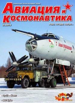 Авиация и космонавтика №2 (февраль 2015)