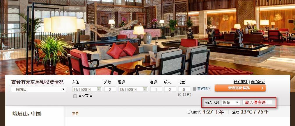 搜尋酒店時輸入Discount code【DOUBLE11】,方享優惠。