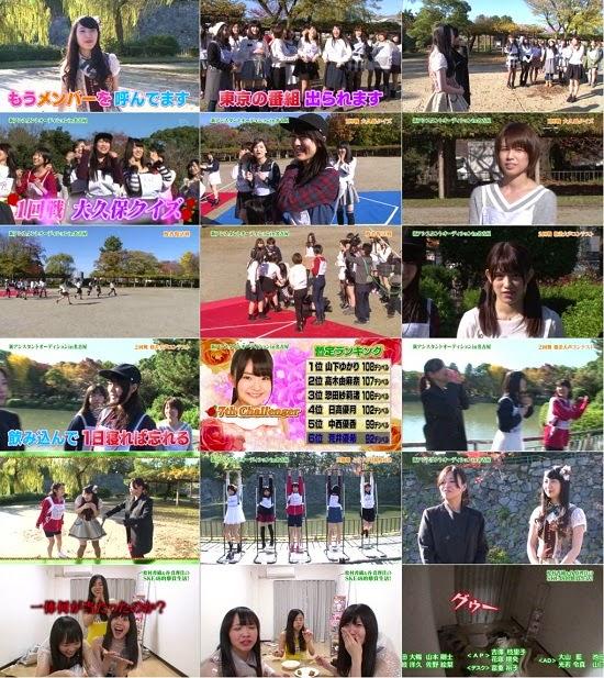 [TV-Variety] SKE48エビカルチョ! #09 新アシスタントオーディション 2014.12.06