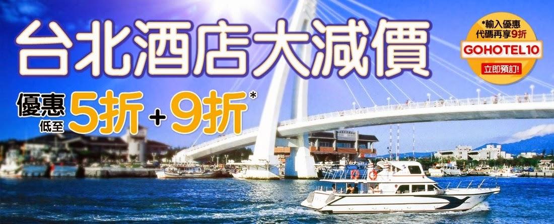 AirAsiaGo台灣酒店低至五折起!用埋優惠碼再9折,優惠至8月19日