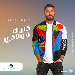  Tamer Hosny