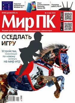 Мир ПК №5 (май 2014)