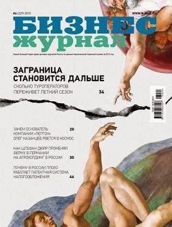 Бизнес журнал №4 (апрель 2015)