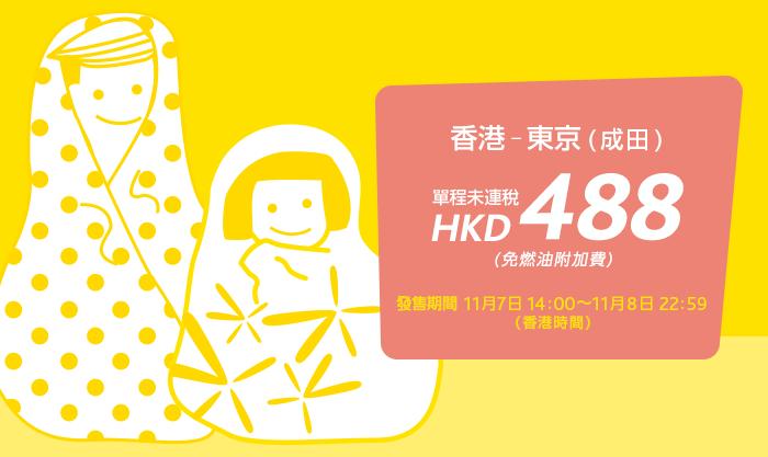 香草航空「聖誕東京」平機票又黎喇!單程$488起(連稅$653),明日中午2點開搶!