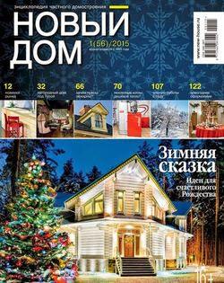 Новый дом №1 (январь-февраль 2015)