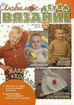 Любимое вязание Детям №10 октябрь 2014