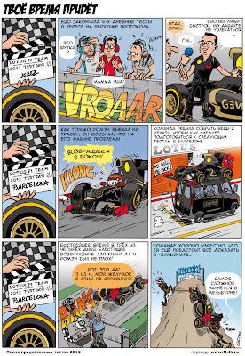 комикс Cirebox и Lotus F1 Team после предсезонных тестов 2012 на русском