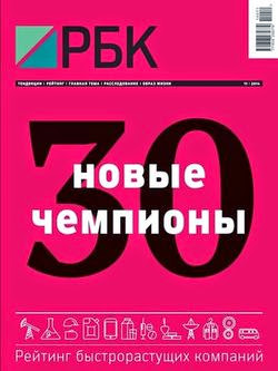 РБК №11 (ноябрь 2014)