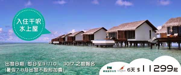 馬爾代夫水上屋