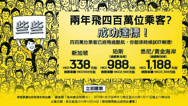 Scoot酷航成功達標!香港飛新加坡$711起、澳洲$2,325起(來回連稅),即時開賣。