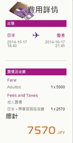 名古屋飛香港單程5000円起(約HK$379),連稅7,570円(約HK$574)