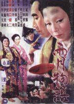 Ugetsu monogatari 1953