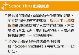 scoot-thru酷轉
