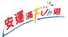 安運滿Fun遊 Wincastle Travel (HK) Limited