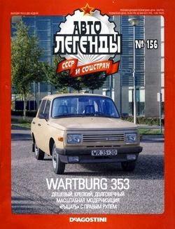 Автолегенды СССР №156 (февраль 2015)