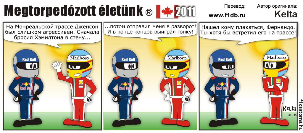 Фернандо Алонсо жалуется Себастьяну Феттелю на действия Баттона на Гран-при Канады 2011 - комикс Kelta