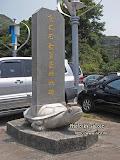 又再跳上朋友的車,來到金瓜石。這金瓜石教育發祥地碑,為甚麼要放在龜龜背上呢?