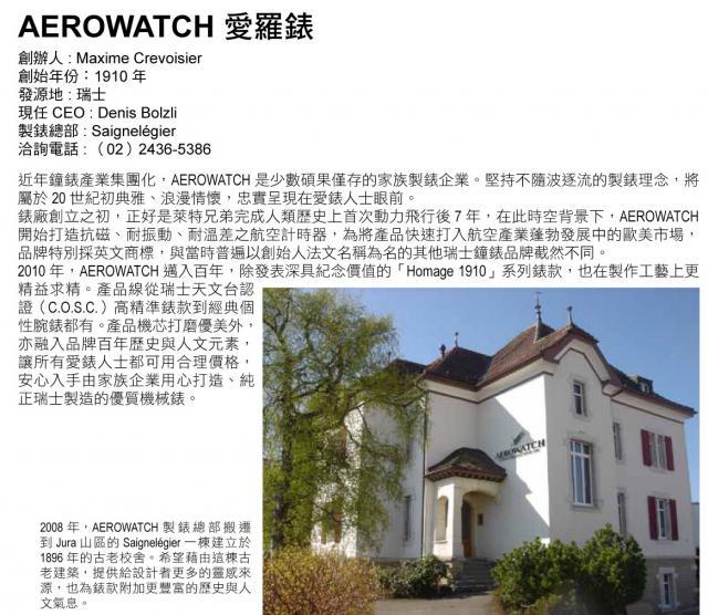 AEROWATCH瑞士愛羅錶 價格比較 哪裡買 門市 特賣會 評價 台灣